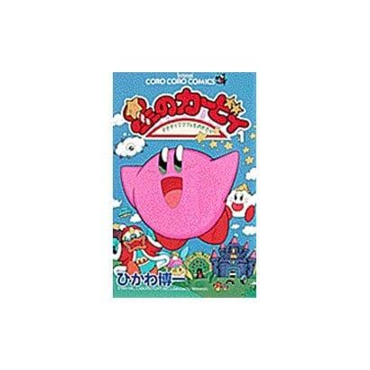 星のカービィ<1>-デデデでプププなものがたり(コロコロコミックス) [コミック]
