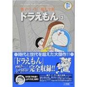 藤子・F・不二雄大全集 ドラえもん<3>(てんとう虫コミックス(少年)) [コミック]