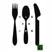 村上龍料理小説集(講談社文庫) [文庫]