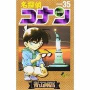 名探偵コナン<35>(少年サンデーコミックス) [コミック]