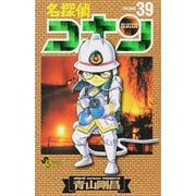 名探偵コナン<39>(少年サンデーコミックス) [コミック]
