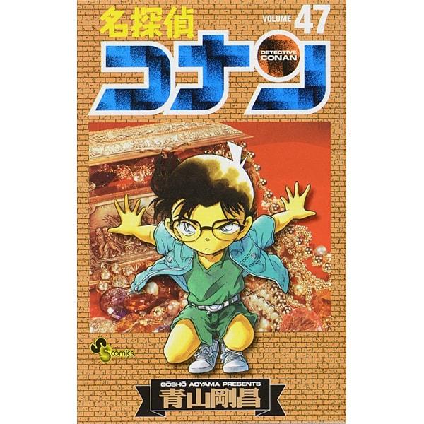 名探偵コナン 47(少年サンデーコミックス) [コミック]