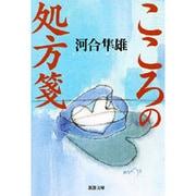 こころの処方箋(新潮文庫) [文庫]