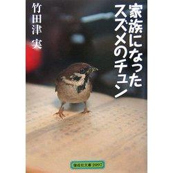家族になったスズメのチュン(偕成社文庫) [全集叢書]