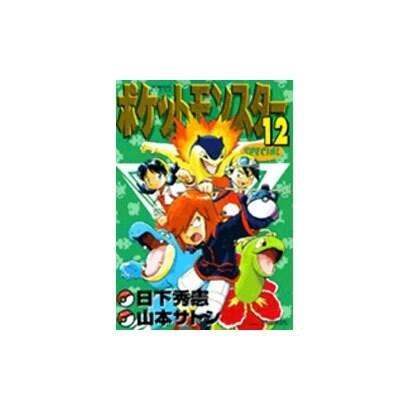 ポケットモンスタースペシャル<12>(てんとう虫コミックス(少年)) [コミック]