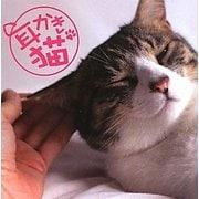 耳かき猫 [単行本]