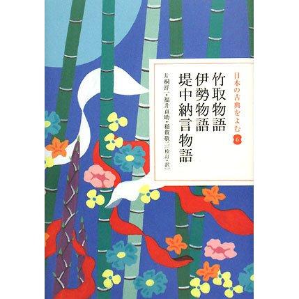 竹取物語・伊勢物語・堤中納言物語(日本の古典をよむ〈6〉) [全集叢書]