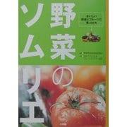 野菜のソムリエ―おいしい野菜とフルーツの見つけ方(ビッグコミックブックス) [単行本]