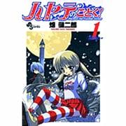 ハヤテのごとく!<1>(少年サンデーコミックス) [コミック]