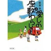 愛しの座敷わらし〈上〉(朝日文庫) [文庫]