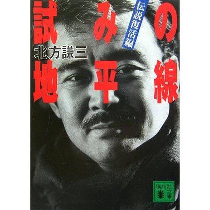 試みの地平線―伝説復活編(講談社文庫) [文庫]