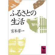 ふるさとの生活(講談社学術文庫) [文庫]