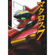 電撃データコレクション マクロス7(DENGEKI HOBBY BOOKS) [単行本]
