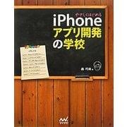 やさしくはじめるiPhoneアプリ開発の学校 [単行本]