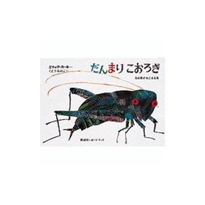 だんまりこおろぎ―虫の音がきこえる本(ボードブック) [絵本]