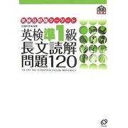 英検準1級 長文読解問題120 [単行本]