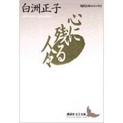 心に残る人々(講談社文芸文庫―現代日本のエッセイ) [文庫]
