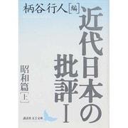近代日本の批評〈1〉昭和篇 上(講談社文芸文庫) [文庫]