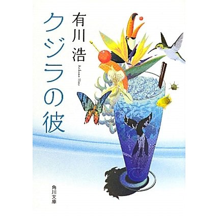 クジラの彼(角川文庫) [文庫]