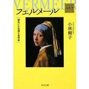 フェルメール―謎めいた生涯と全作品 Kadokawa Art Selection(角川文庫) [文庫]