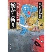 妖かし斬り―四十郎化け物始末〈1〉(角川文庫) [文庫]