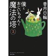 僕とおじいちゃんと魔法の塔〈2〉(角川文庫) [文庫]