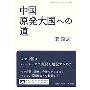 中国 原発大国への道(岩波ブックレット) [全集叢書]