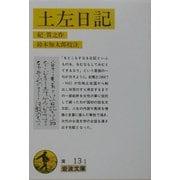 土左日記(岩波文庫) [文庫]