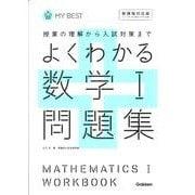 よくわかる数学1問題集 新課程対応版 [全集叢書]