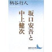 坂口安吾と中上健次(講談社文芸文庫) [文庫]