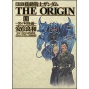 機動戦士ガンダムTHE ORIGIN 3 ランバ・ラル編 愛 [コミック]