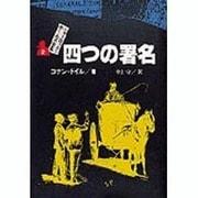 シャーロック・ホームズ全集 2 [全集叢書]