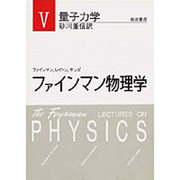 ファインマン物理学 5 新装 [単行本]