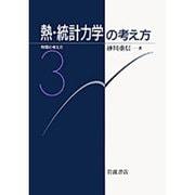 熱・統計力学の考え方(物理の考え方〈3〉) [全集叢書]