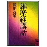 維摩経講話(講談社学術文庫) [文庫]