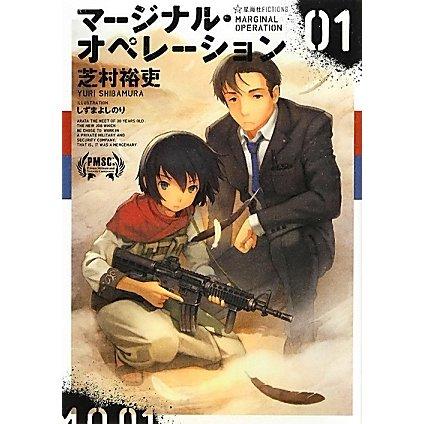 マージナル・オペレーション〈01〉(星海社FICTIONS) [単行本]