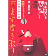 陰山流・日本語トレーニング 百ます書き取り [単行本]