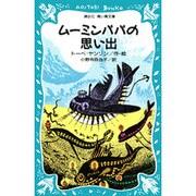 ムーミンパパの思い出(講談社青い鳥文庫 21-5) [新書]