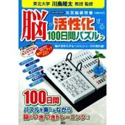 脳が活性化する100日間パズル 2-元気脳練習帳(Gakken Mook) [ムックその他]