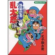 落第忍者乱太郎 10 (あさひコミックス) [コミック]