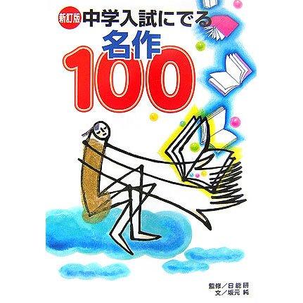 中学入試にでる名作100 新訂版 [単行本]