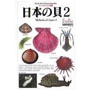 日本の貝〈2〉二枚貝・陸貝・イカ・タコほか(フィールドベスト図鑑〈19〉) [図鑑]