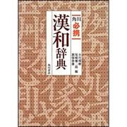 角川必携漢和辞典 [事典辞典]