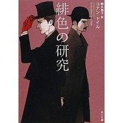 緋色の研究(角川文庫) [文庫]