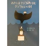 わたしはクジラ岬にすむクジラといいます(偕成社おはなしポケット〈6〉) [全集叢書]