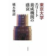 東京大学エリート養成機関の盛衰 [単行本]