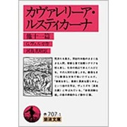 カヴァレリーア・ルスティカーナ 他11篇(岩波文庫 赤 707-1) [文庫]