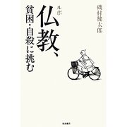 ルポ 仏教、貧困・自殺に挑む [単行本]