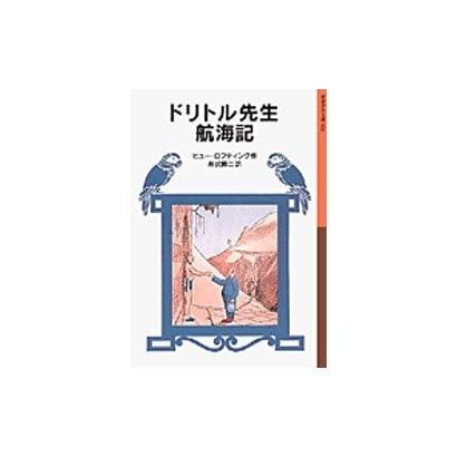 ドリトル先生航海記(岩波少年文庫 022) [全集叢書]