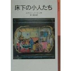 床下の小人たち 新版 (岩波少年文庫) [全集叢書]